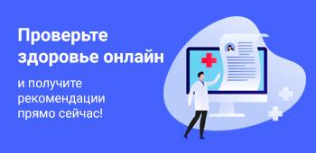 """Анонс: """"Проверь здоровье онлайн!"""""""