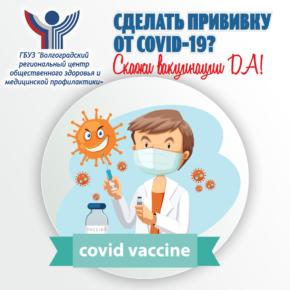 """Видео """"Сделать прививку от COVID-19? Скажи вакцинации ДА!"""""""