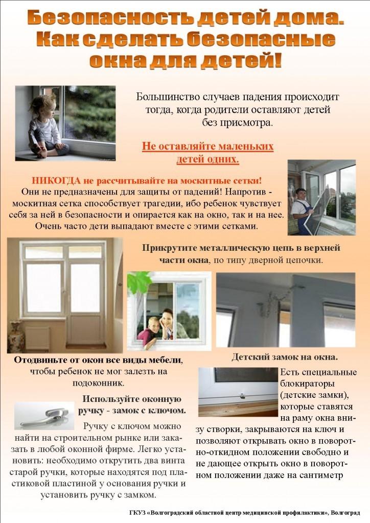 Листовка-Безопасность-детей-дома.-Как -сделать-безопасные-окна-для-детей.1-724x1024