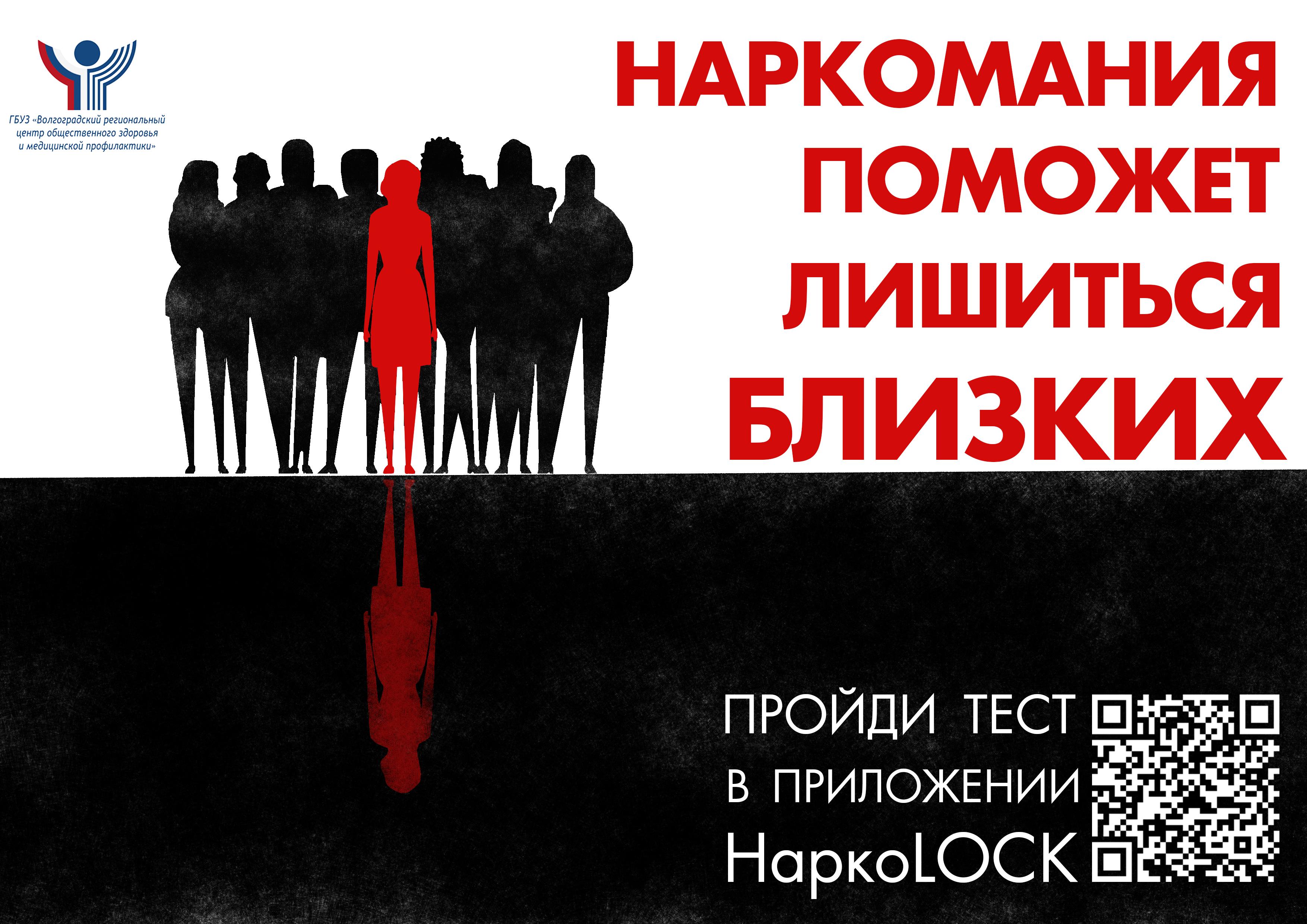 Всероссийская акция «Сообщи, где торгуют смертью»
