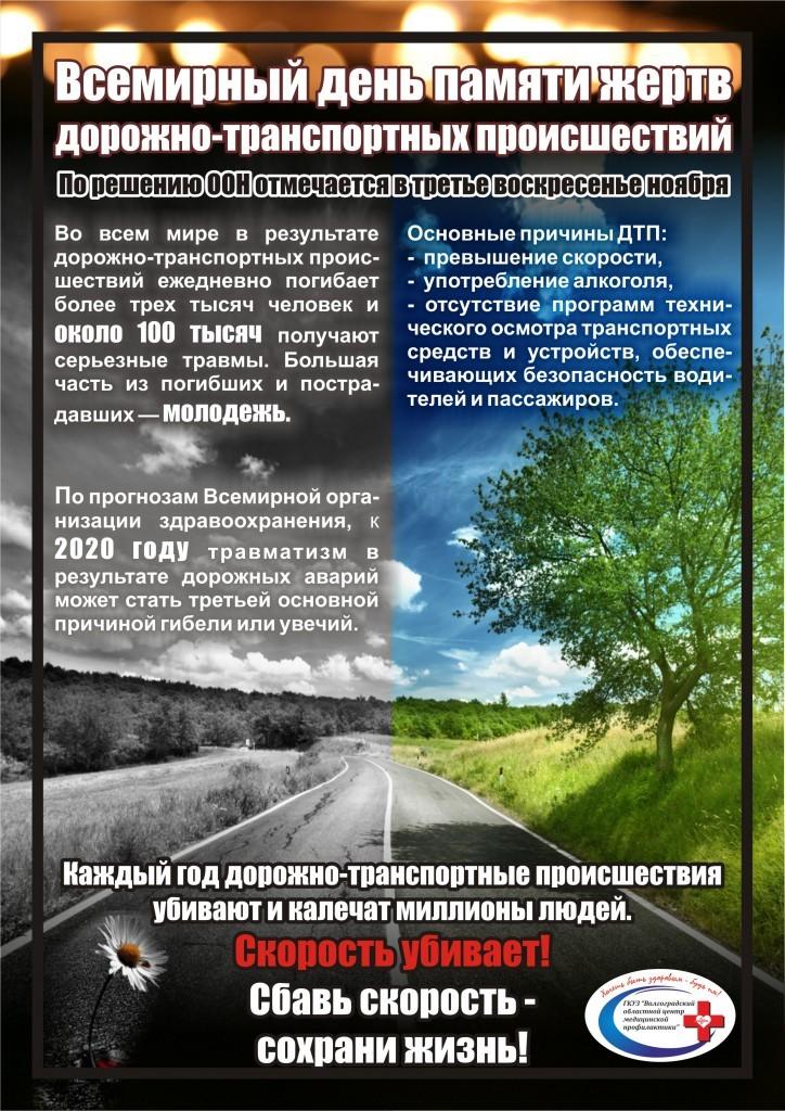 Плакат Всемирный день памяти жертв дорожно - транспортных происшествий
