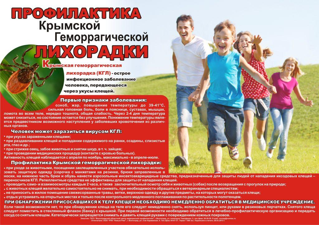 Плакат Профилактика крымской геморрагической лихорадки
