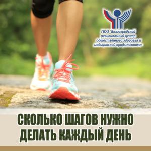 Всемирный день движения «За здоровье»