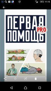 Мобильное приложение «Первая помощь PRO» First_Pro.apk