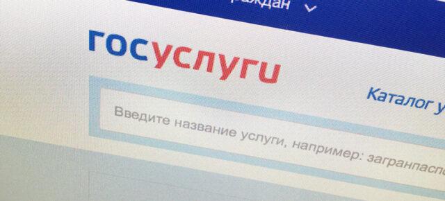 Новые сервисы на портале Госуслуг