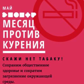 #КурениеВред. Международный день отказа от курения 31 мая 2021 года