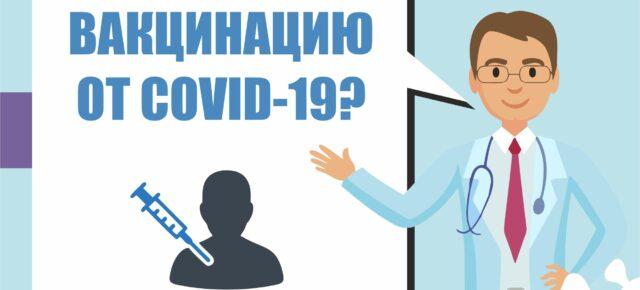 "Информационно-пропагандистский материал ""Защити себя! А ты прошел вакцинацию от COVID-19?"" ?"