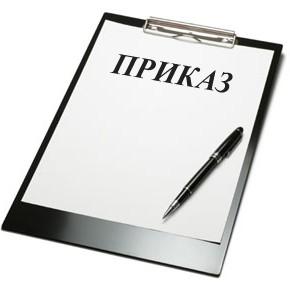 Приказ Министерства здравоохранения Российской Федерации  № 1177н от 29.10.2020 года