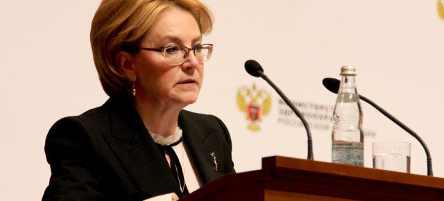 Выступление Министра Вероники Скворцовой на заседании итоговой коллегии Минздрава России