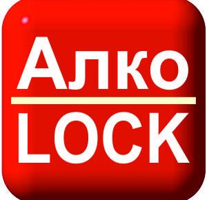 """""""АлкоLOCK"""". Для ответственных людей!"""