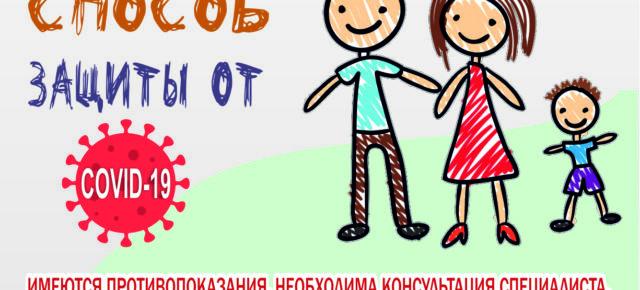 Информационно-пропагандистский материал «Защити себя! А ты прошел вакцинацию от COVID-19?» ?