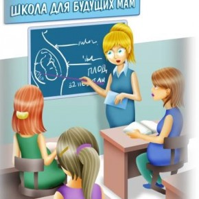 школа для беременных
