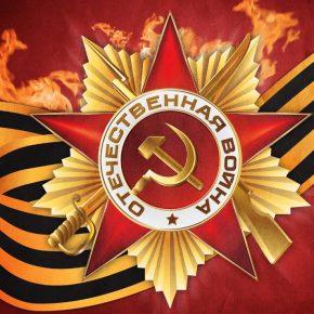 От Сталинграда до Берлина! Великой Победе посвящается!