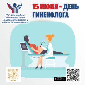 15 июля - День гинеколога. Поздравляем коллег!