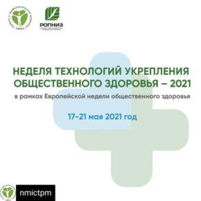 """С 17 по  21 мая  2021 года пройдет  """"Неделя технологий укрепления общественного здоровья"""""""