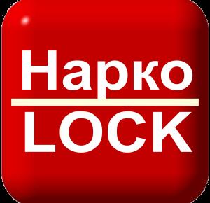 """""""НаркоLock""""для ответственных родителей, воспитывающих успешных детей!"""