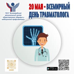 20 мая- Всемирный день травматолога