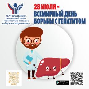 Всемирный день борьбы с гепатитом -28 июля 2021 года