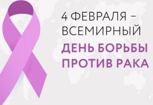 4 февраля 2021 года — Всемирный день борьбы с раковыми заболеваниями