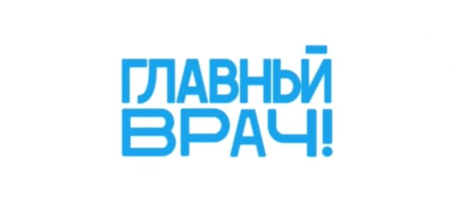 Новый YouTubeканал о волгоградской медицине «Главный врач!»