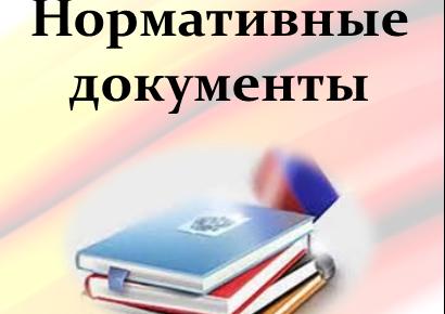 Нормативно- правовая информация по предупреждению распространения респираторных  вирусов
