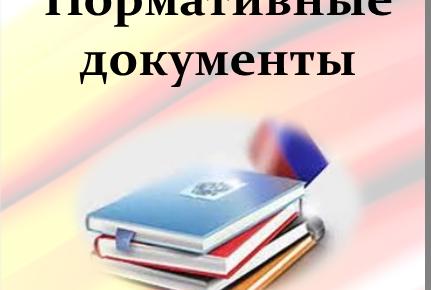 Нормативно - правовая  документация МЗ РФ по организации профилактической работы