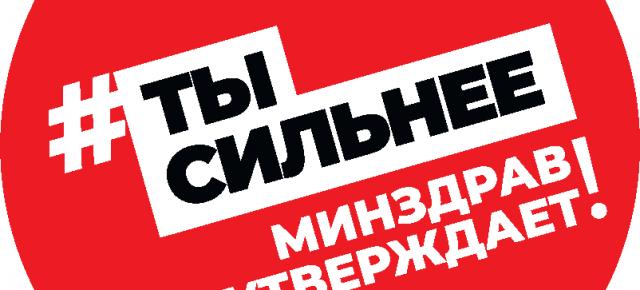 """Дан старт информационно - коммуникационной кампании МЗ РФ """"Ты сильнее!"""""""